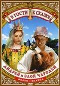 Andrey i zloy charodey is the best movie in Petr Mladshij Yurchenkov filmography.