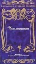 Chapliniana is the best movie in Gali Abajdulov filmography.
