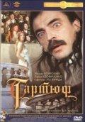 Tartyuf is the best movie in Anna Samokhina filmography.