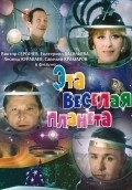 Eta veselaya planeta - movie with Leonid Kuravlyov.