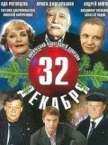 32 dekabrya - movie with Nikolai Karachentsov.