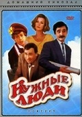 Nujnyie lyudi - movie with Nikolai Karachentsov.