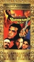 Bhookamp - movie with Jeetendra.