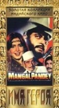 Mangal Pandey - movie with Farida Jalal.