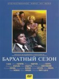 Barhatnyiy sezon - movie with Sergei Bondarchuk.