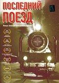 Posledniy poezd is the best movie in Oleg Fyodorov filmography.