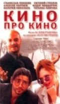 Kino pro kino - movie with Stanislav Lyubshin.