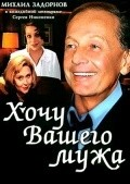 Hochu vashego muja is the best movie in Anna Dubrovskaya filmography.