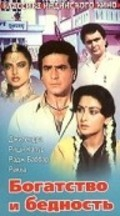 Amiri Garibi - movie with Jeetendra.