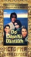 Do Dilon Ki Dastaan - movie with Shashikala.