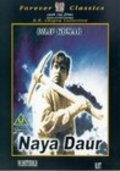 Naya Daur - movie with Ajit.