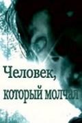 Chelovek, kotoryiy molchal is the best movie in Natalja Gudkova filmography.