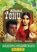 Kaajal - movie with Dharmendra.
