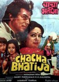 Chacha Bhatija - movie with Anwar Hussain.