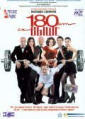 Ot 180 i vyishe is the best movie in Ivan Urgant filmography.