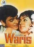 Waris - movie with Jeetendra.
