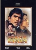 Maha Chor - movie with Anwar Hussain.