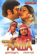 Aasha - movie with Jeetendra.