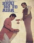 Bhai Ho To Aisa - movie with Jeetendra.