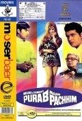 Purab Aur Pachhim is the best movie in Manoj Kumar filmography.
