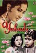 Yahudi - movie with Anwar Hussain.