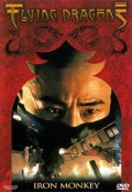 Siu nin Wong Fei Hung ji: Tit Ma Lau - movie with Yu Rong Guang.