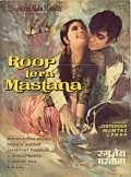 Roop Tera Mastana - movie with Jeetendra.