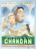 Chandan - movie with K.N. Singh.