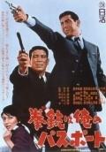 Koruto wa ore no pasupoto is the best movie in Jo Shishido filmography.