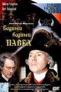 Film Bednyiy, bednyiy Pavel.