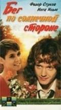 Beg po solnechnoy storone is the best movie in Timofei Fyodorov filmography.