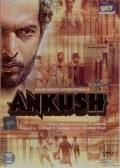 Ankush - movie with Nana Patekar.