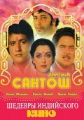 Santosh - movie with Shatrughan Sinha.
