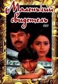Pasivadi Pranam is the best movie in Gummadi filmography.