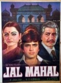 Jal Mahal - movie with Jeetendra.