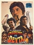Insaniyat Ke Devta - movie with Shakti Kapoor.