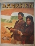 Ankhen - movie with Dharmendra.