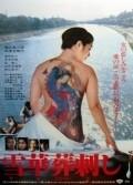 Irezumi is the best movie in Tomisaburo Wakayama filmography.