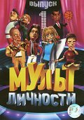 Mult lichnosti - movie with sergey burunov.