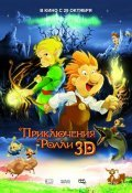 Priklyucheniya Rolli 3D - movie with sergey burunov.