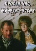 Prosti nas, macheha Rossiya - movie with Juozas Budraitis.