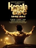 Kerala Cafe is the best movie in Suresh Gopi filmography.