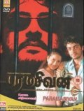 Paramasivan - movie with Ajit.