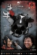 Dou niu is the best movie in Bo Huang filmography.
