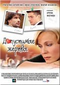 Dopustimyie jertvyi is the best movie in Marija Kulikova filmography.