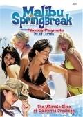 Malibu Spring Break is the best movie in Jasen Wade filmography.