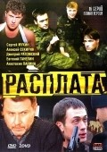 Rasplata - movie with Sergei Mukhin.