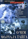 O chyom molchala tayga - movie with Georgi Zhzhyonov.