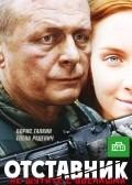 Otstavnik is the best movie in Elena Radevich filmography.