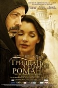 Tridtsat sedmoy roman - movie with Vladimir Zajtsev.